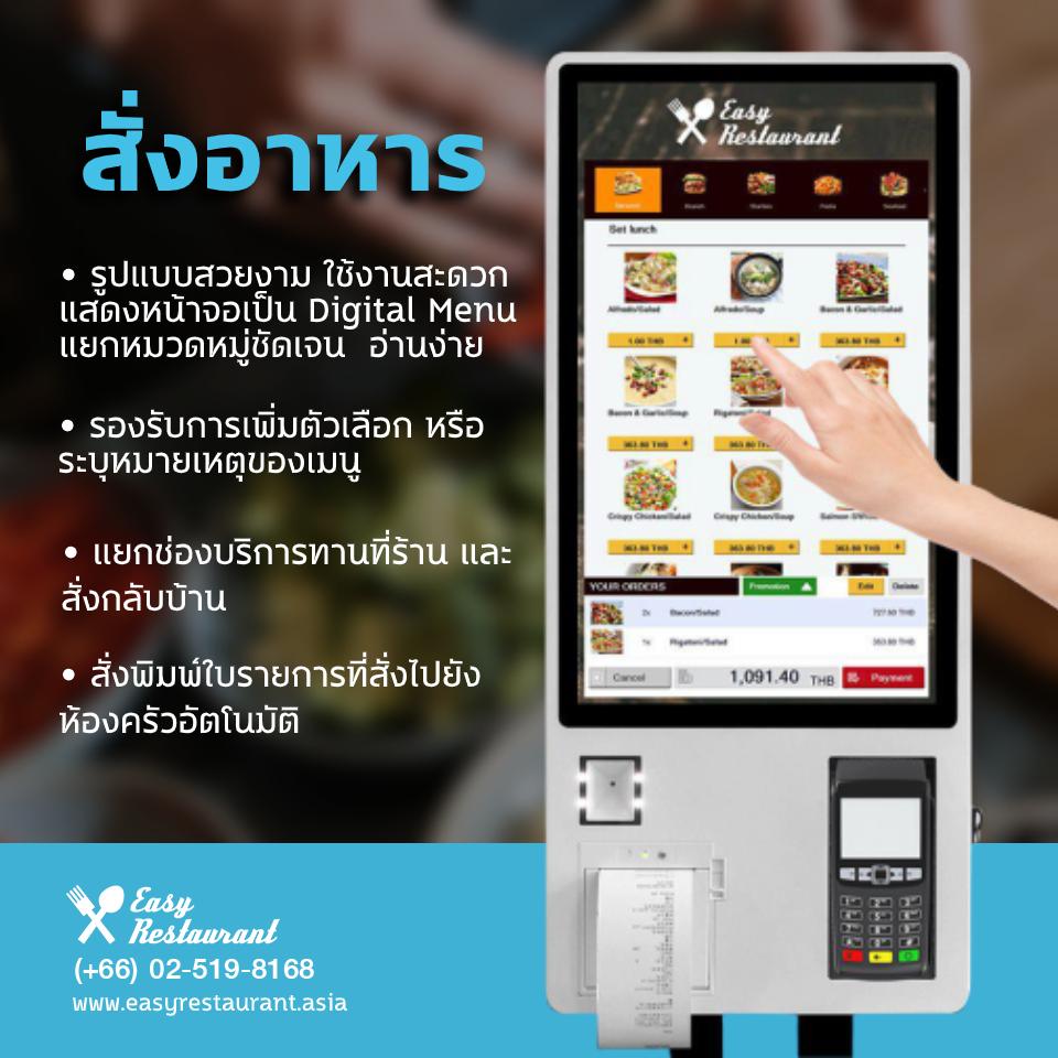 การสั่งอาหารด้วยตนเองด้วยเครื่อง self ordering kiosk